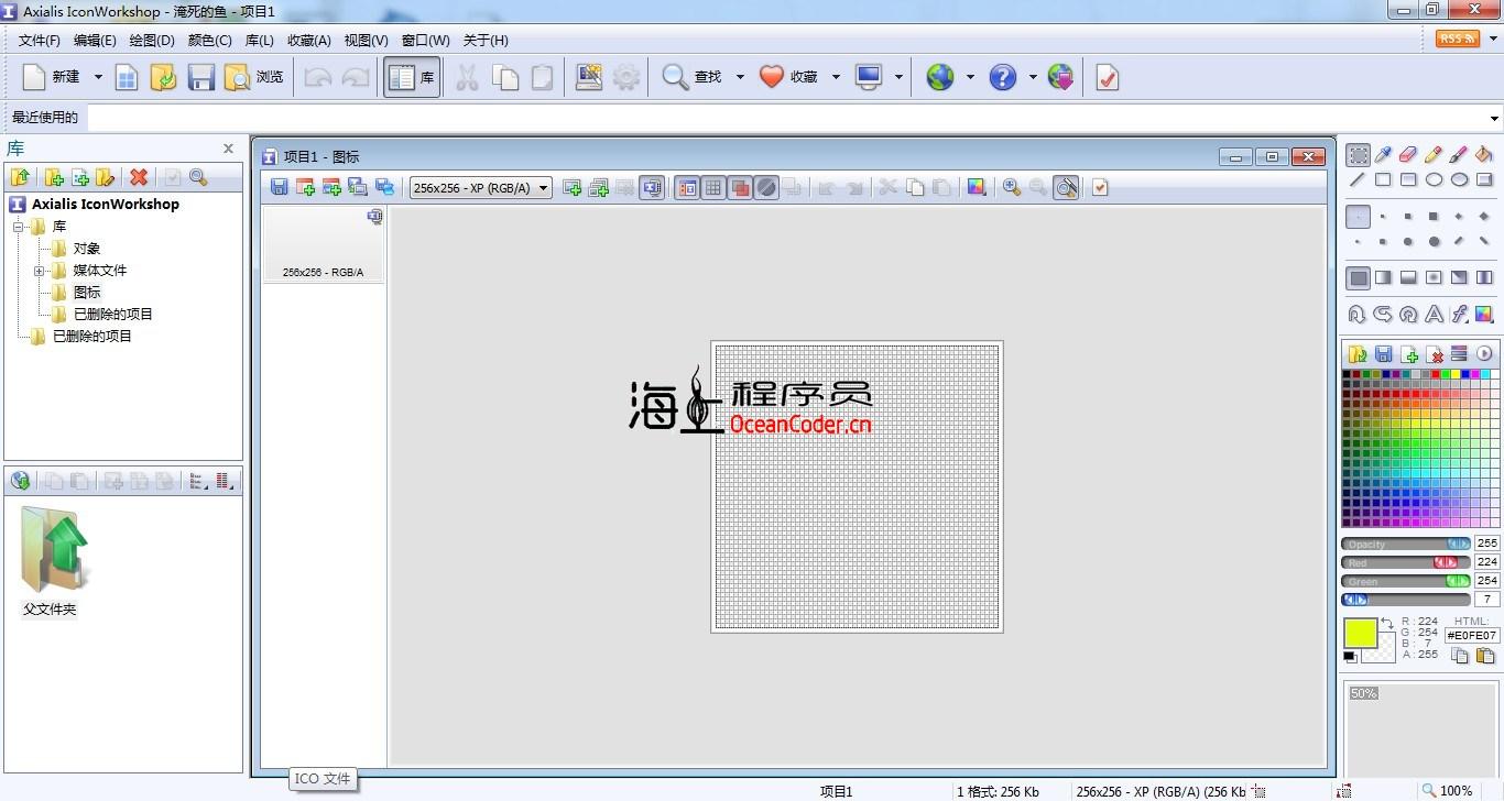 一直在用的图标制作软件IconWorkshop单文件免安装