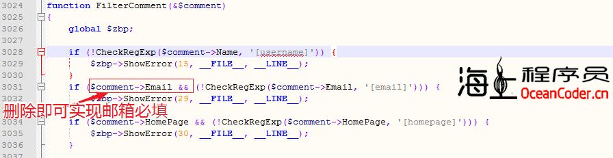 ZBlogPHP-1.5 以上版本修改实现用户评论时必填邮箱的功能