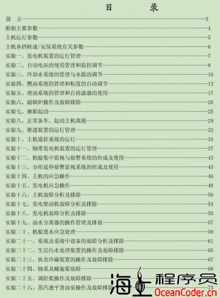 【海员教材】【PDF】轮机模拟器训练-实验指导书