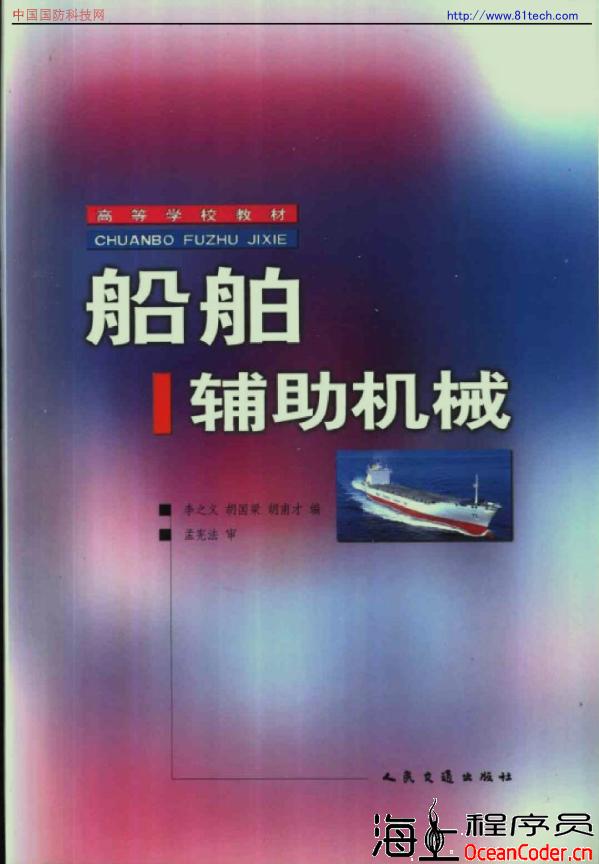 [教材][PDF]船舶辅助机械-全240页