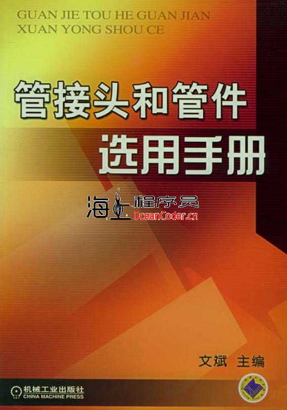 [教材][PDF]管接头和管件选用手册-全427页