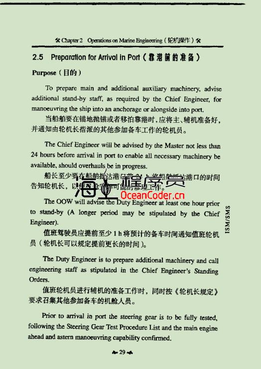 【海员教材】【PDF】英汉对照船舶轮机操作手册