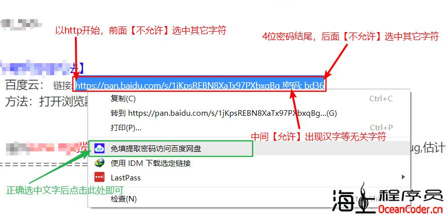 [浏览器插件]百度网盘自动填写分享密码,一键访问插件,更新V1.13版