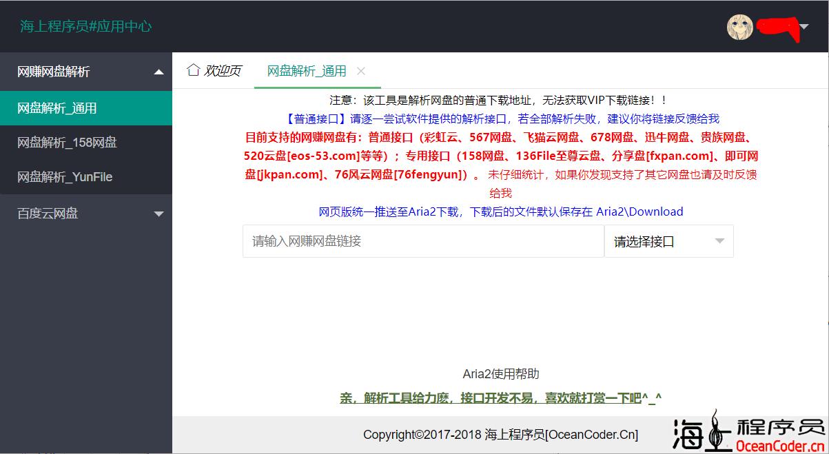 贵族网盘-直链在线解析工具-网赚网盘下载辅助网页版-在线解析