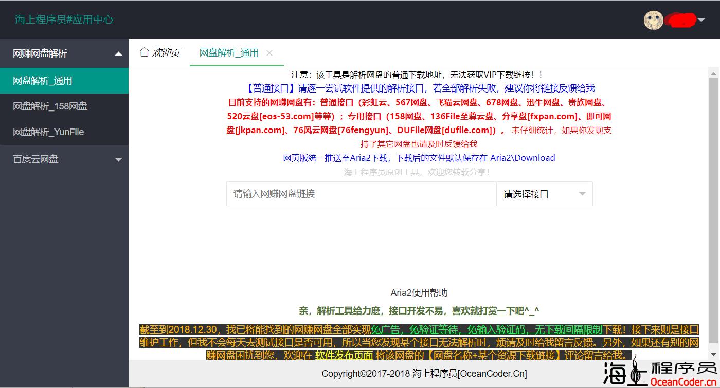 DUFile网盘-直链在线解析工具-网赚网盘下载辅助网页版-在线解析