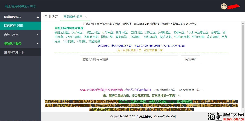 [原创]海上下载之网盘篇#网赚网盘下载辅助工具网页版