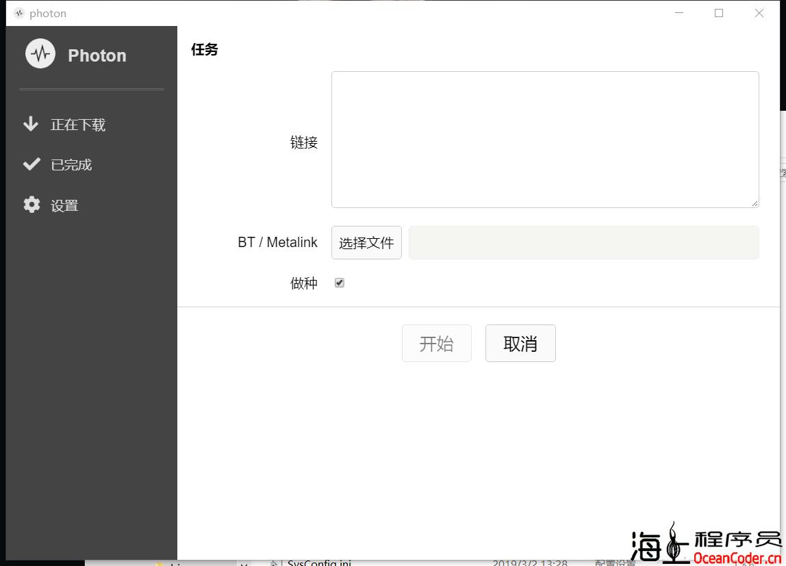 Aria2 EXE 客户端工具 Photon介绍及下载